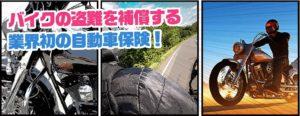 日新火災 バイク保険