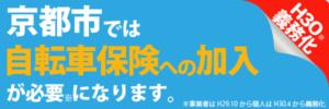 東京海上のeサイクル保険