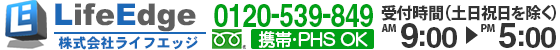 京都市の保険 ライフエッジ